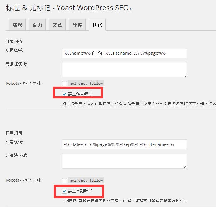 极度流行的SEO插件 – WordPress SEO by Yoast